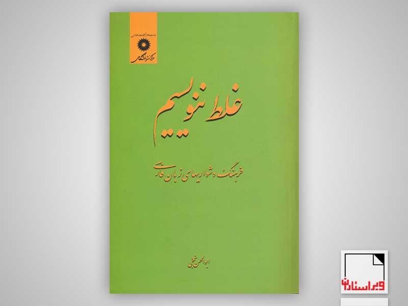 غلط ننویسیم-ابوالحسن نجفی-ویراستاران