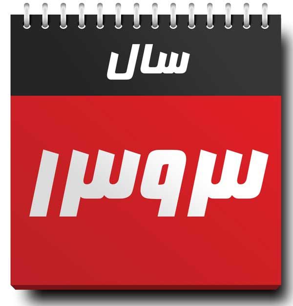«ویراسـتاران» در سال ۱۳۹۳