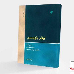 بهتر بنویسیم-رضا بابایی-ویراستاران
