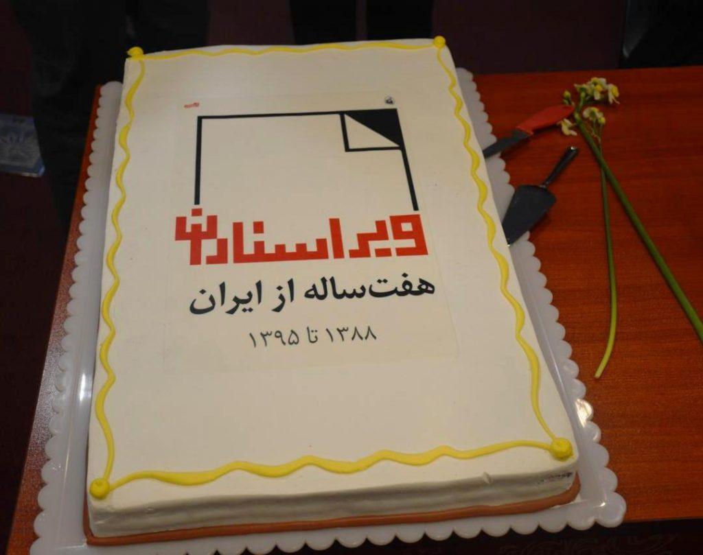 کیک جشن هفتسالگی ویراستاران