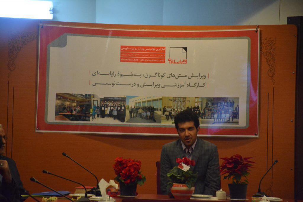 محمدمهدی باقری جشن هفسالگی ویراستاران