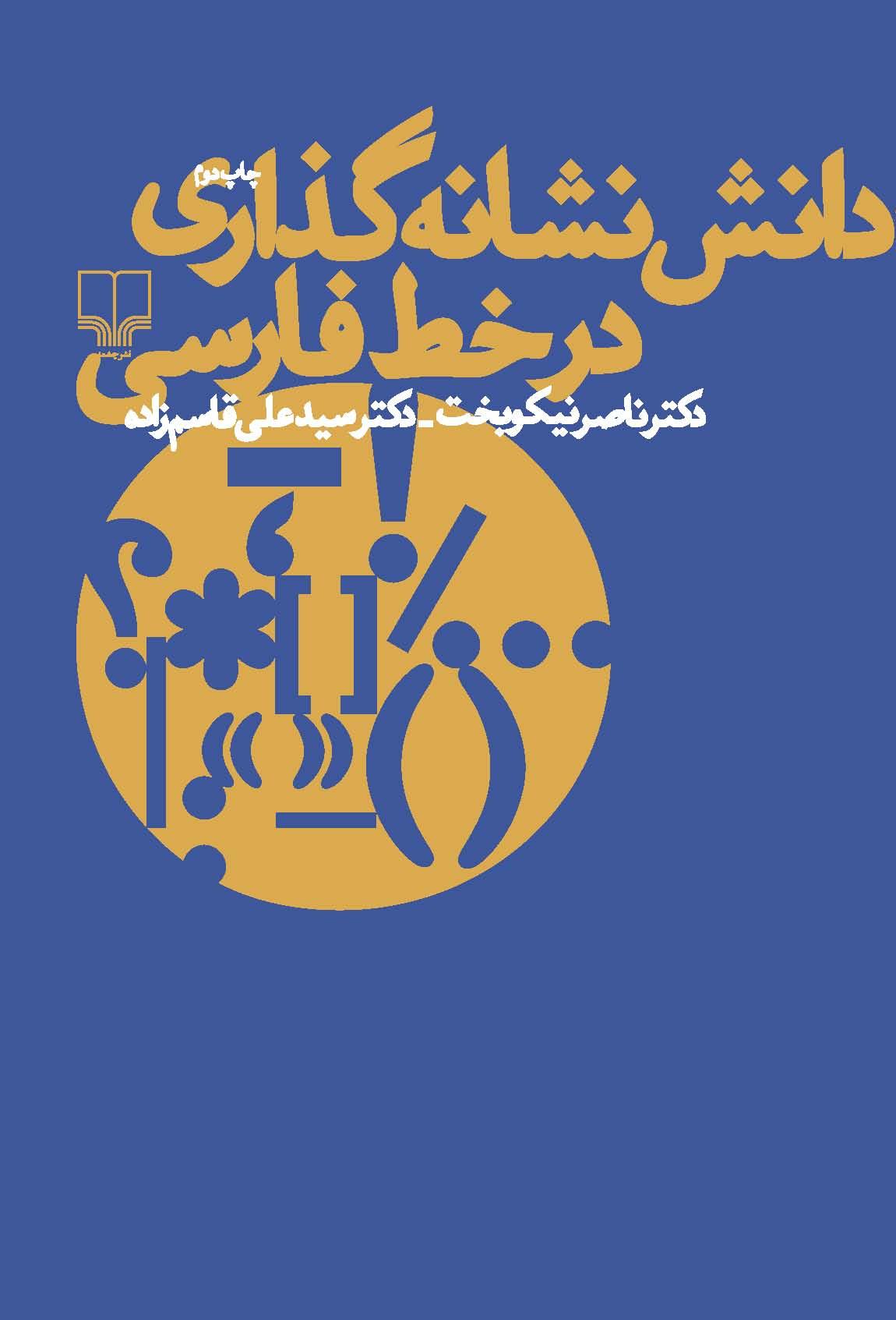دانش نشانهگذاری خط فارسی-ویراستاران