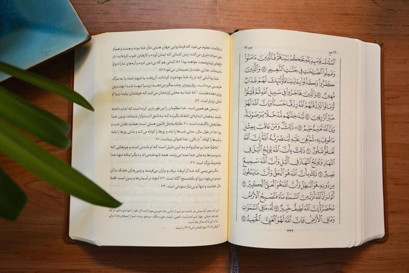ترجمه-قرآن-رنگی-ترجمه-خواندنی-قرآن-علی-ملکی-ویراستاران