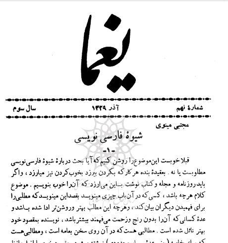 شیوه فارسی نویسی-ویراستاران