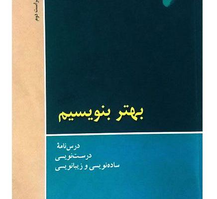 بیگانهگرایی-بهتر بنویسیم-رضا بابایی-ویراستاران