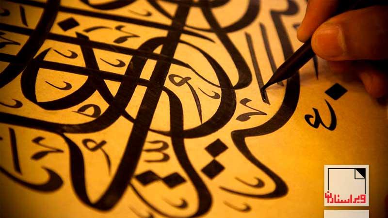 عربیفراموشی-«ویراسـتاران»