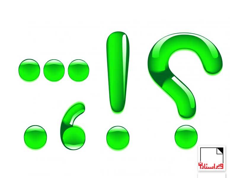 نشانههای سجاوندی-علائم سجاوندی-نشانهگذاری-علامتهای سجاوندی-نقطهگذاری-ویراستاران
