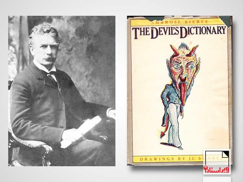 لغتنامهٔ شیطان عبید زاکانی و عبید آمریکایی-Ambrose Bierce-امبروز بییرس-ویراسـتاران