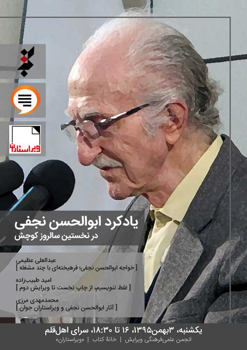 سالگشت درگذشت ابوالحسن نجفی-ویراستاران