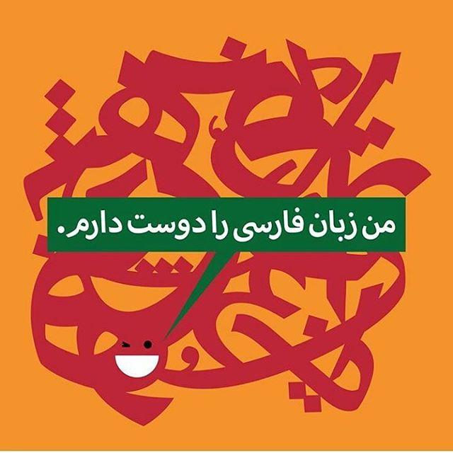 پویش من زبان فارسی را دوست دارم-خندوانه-مهدی صالحی-ویراستاران
