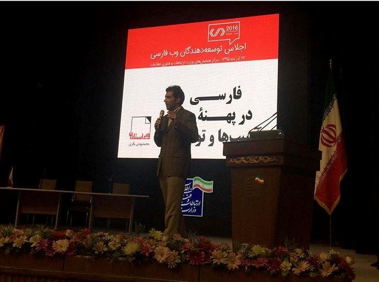 اجلاس توسعه دهندگان وب فارسی-محمدمهدی باقری-pwconf-ویراستاران