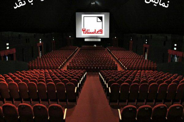 نشست فیلمخوانی-نشست فیلم خوانی-ویراستاران
