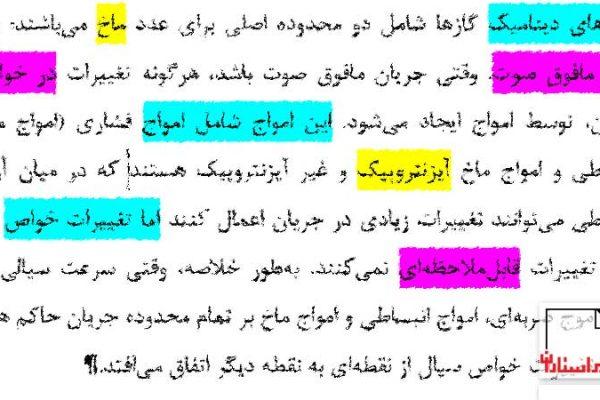 بازنویسی متن با کامنت!-ویرایش رنگی-ویرایش رنگها-هایلایت-ویراسـتاران