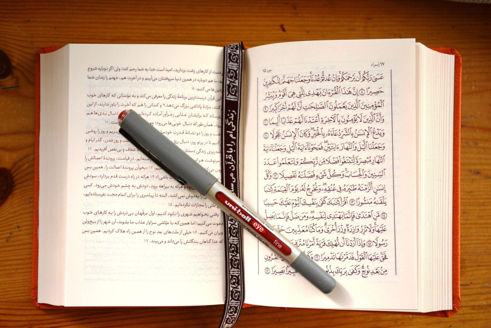 ترجمه-قرآن-ترجمه-خواندنی-قرآن-علی-ملکی-ویراستاران