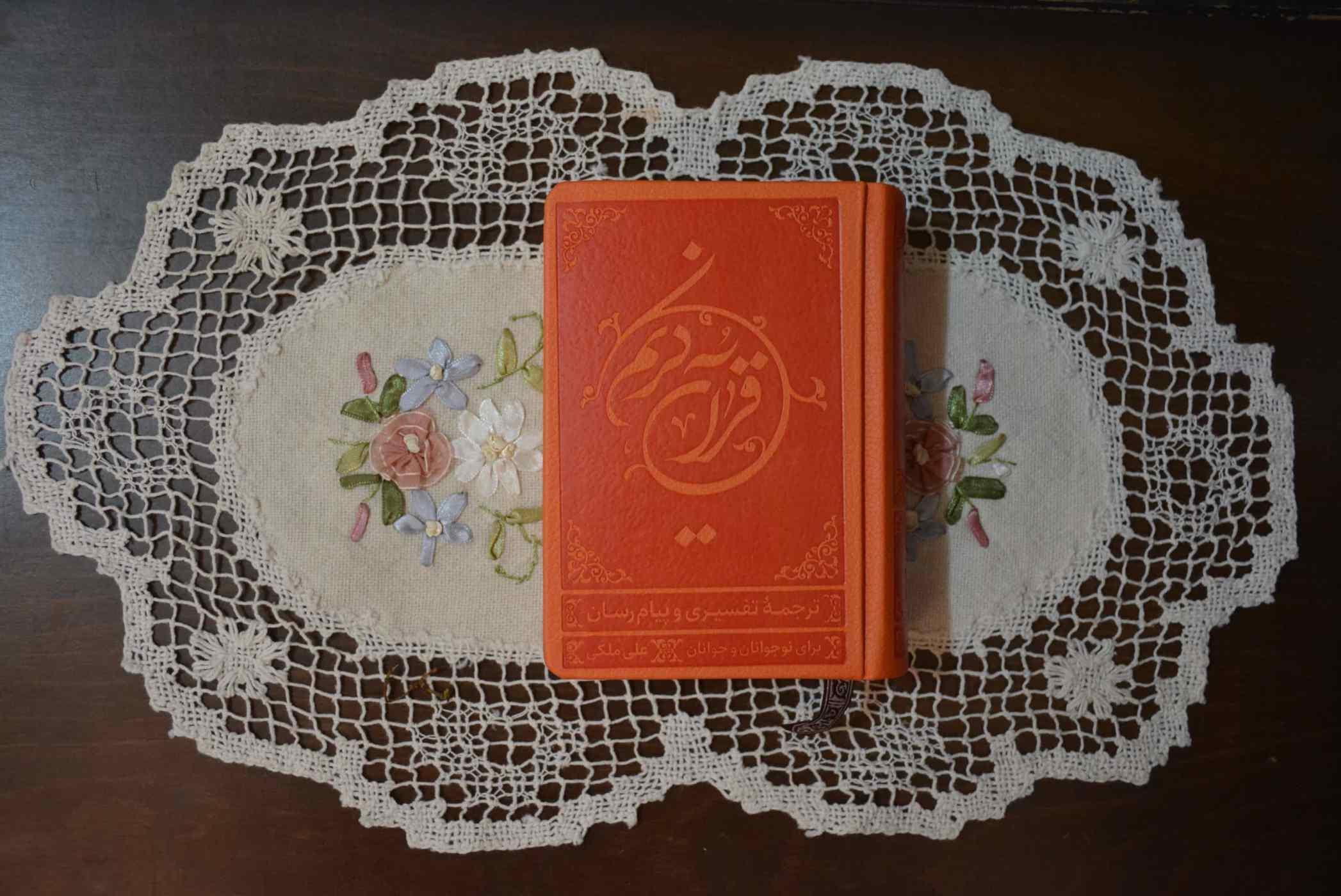 ترجمه قرآن-قرآن رنگی-ترجمه خواندنی قرآن-علی ملکی-ویراستاران