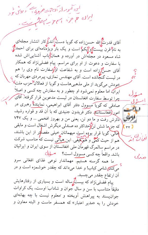 نمونه ویرایش محمدکاظم کاظمی-ویراستاران