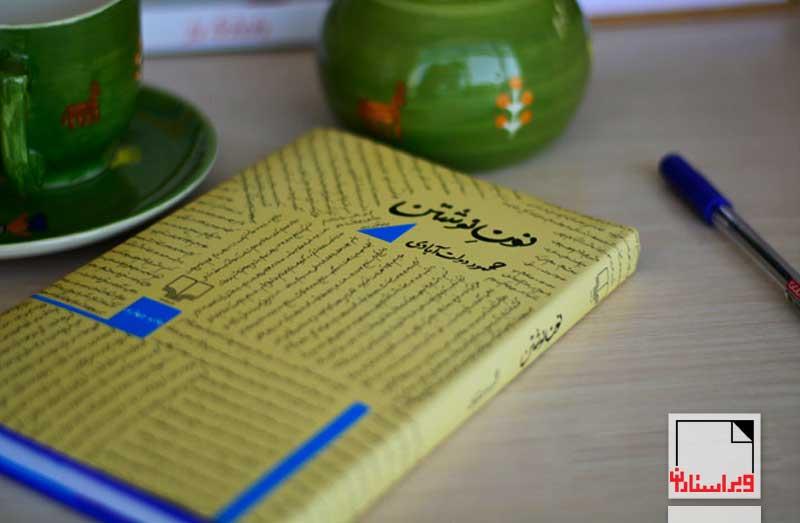 نون نوشتن-محمود دولتآبادی-دپیار-ویراستاران