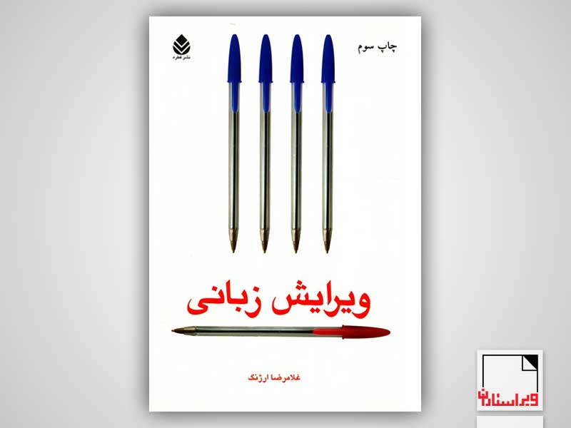 غلامرضا ارژنگ-ویرایش زبانی برای زبان نوشتاری فارسی امروز-پیوند همپایگی-پیوند وابستگی