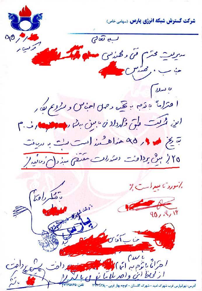 نامه اداری-ویراستاران