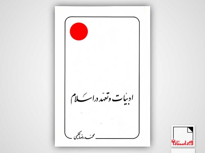 محمدرضا حکیمی-ادبیات و تعهد در اسلام-ویراستاران-تفکر ادبی-ادبیات