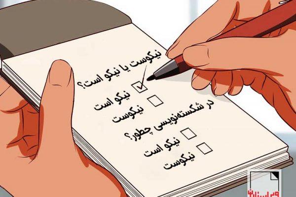 دستورخط-فرهنگستان-ویراستاران