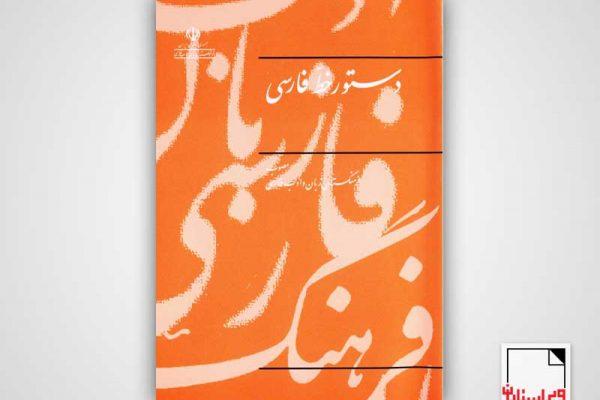 دستورخط فرهنگستان-دستور خط فرهنگستان-دستور خط-رسمالخط-رسم الخط-ویراستاران