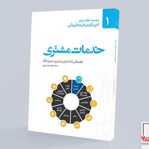 خدمات مشتری-ویراستاران-سیدجواد موسوی-امپراتوری خردهفروشی