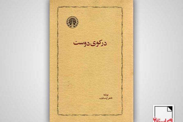 شاهرخ مسکوب-ویراستاران-در کوی دوست