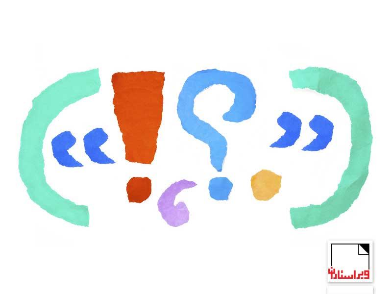 نشانهگذاری-نشانههای سجاوندی-علائم سجاوندی-نقطهگذاری-ویراستاران