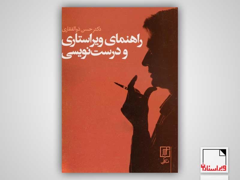 راهنمای ویراستاری و درستنویسی-حسن ذوالفقاری-ویراستاران