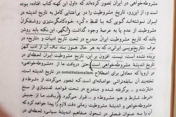 سیدجواد طباطبایی-ویراستاران-نقد ویرایشی-نقد کتاب