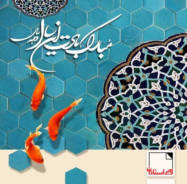 تبریک عید-ویراستاران-سال نو-هفتسین