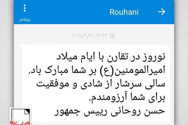 پیامک نوروزی رئیسجمهور-ویراستاران