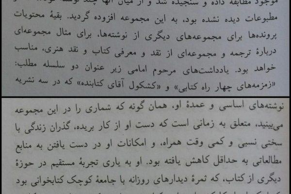 در گیرودار نشر کتاب-کریم امامی-خطای ویراستار-ویراستاران-ویرایش رایانهای-دستورکلی