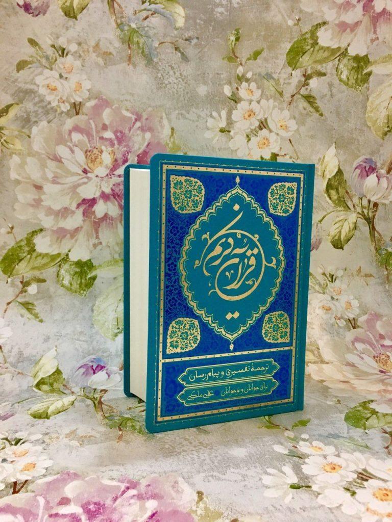 ترجمه خواندنی قرآن-ترجمه قرآن ملکی-ترجمه تفسیری