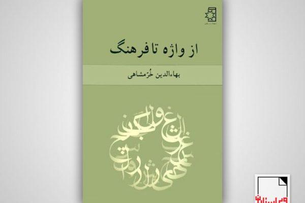 از واژه تا فرهنگ-بهاءالدین خرمشاهی-ویراستاران