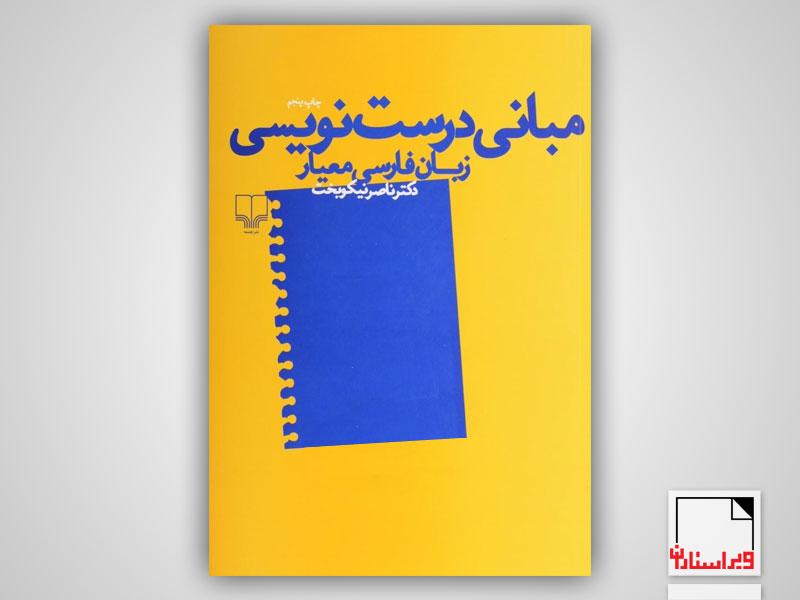 مبانی درستنویسی زبان فارسی معیار-ویراستاران
