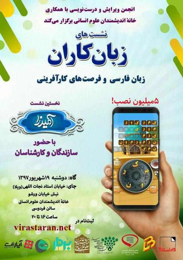 زبانکاران-آمیزرا-انجمن ویرایش-کارآفرینی زبانی-کسبوکار زبان فارسی