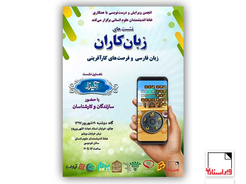 زبانکاران-انجمن فرهنگیآموزشی ویرایش و درستنویسی-ویراستاران