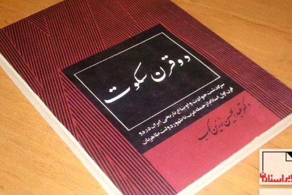 دو قرن سکوت-عبدالحسین زرینکوب-ویراستاران