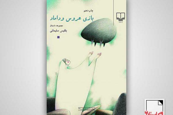 بازی عروس و داماد-بلقیس سلیمانی-نشر چشمه-یای میانجی-ویراستاران