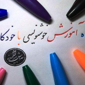 خوشنویسی با خودکار-سروش عبدالحسینی-خط تحریری-آموزش خوشنویسی