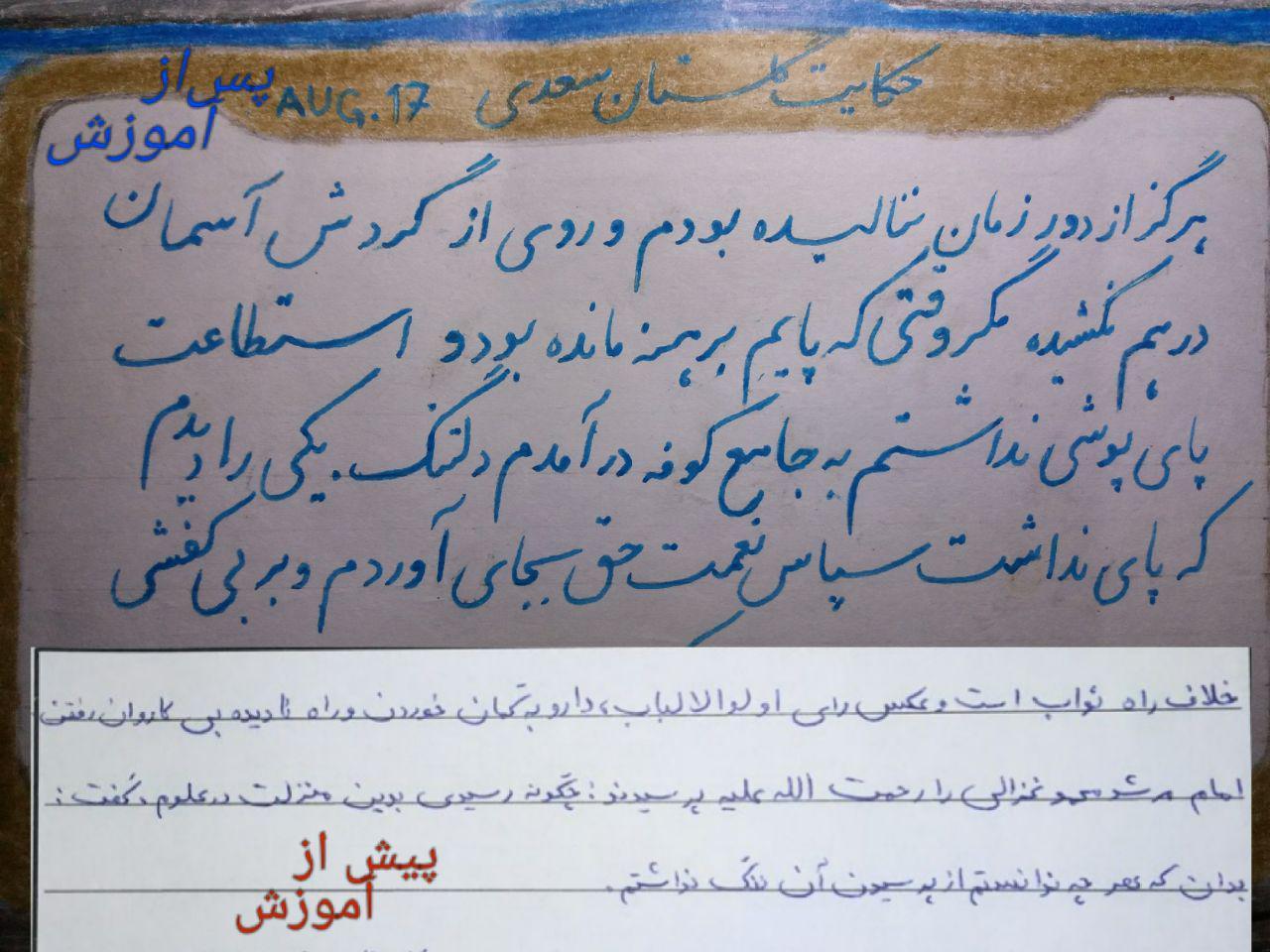 خوشنویسی با خودکار-سروش عبدالحسینی-ویراستاران-خط تحریری