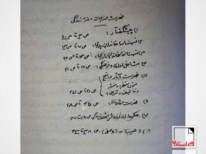 دستخط-دستنویس-محمد دبیرسیاقی-زندگینامه-ویراستاران