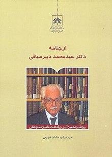 دبیرسیاقی-ارجنامه دکتر سید محمد دبیرسیاقی