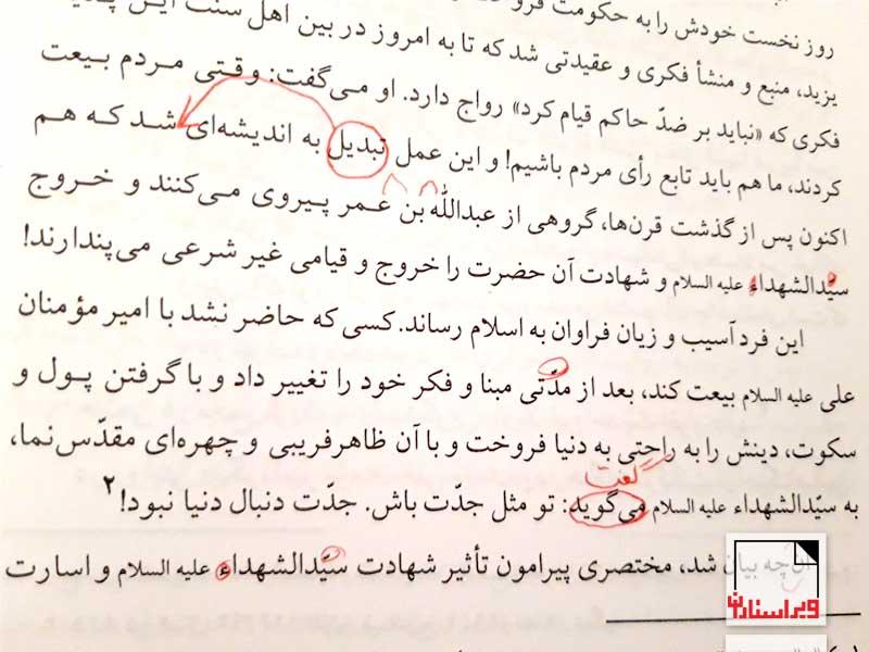 سیدعلی حسینی میلانی-ناگفتههایی از حقایق عاشورا-ویراستاران
