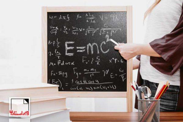 زبان ریاضی - ویراستاران - سفارش تایپ