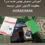 دوره غیرحضوری ویرایش-اینستاگرام فارسی