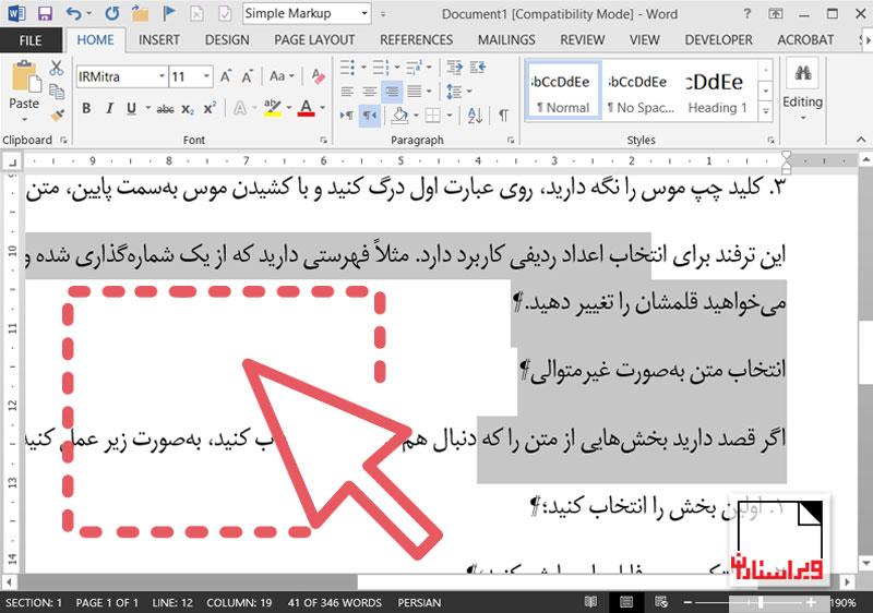 انتخاب متن در ورد-select-تسلط بر ورد-ویراستاران-ویرایش رایانهای