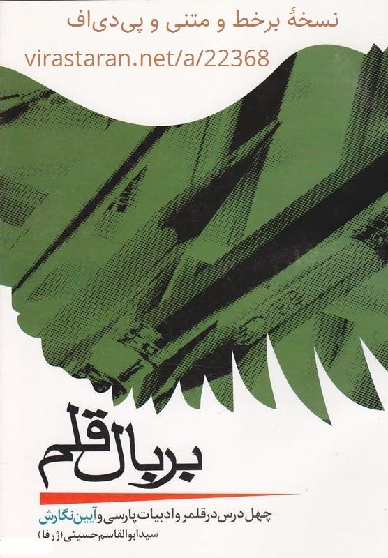 بر بال قلم-ابوالقاسم حسینی ژرفا-نویسندگی